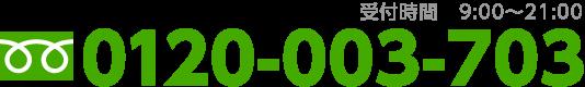 0120-003-703