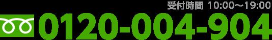 0120-004-904